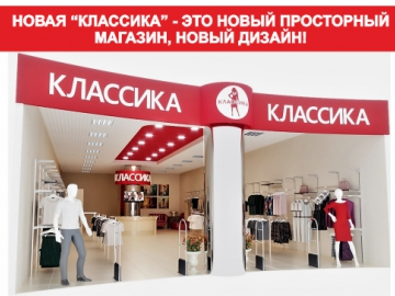 """Открытие нового магазина """"КЛАССИКА"""""""