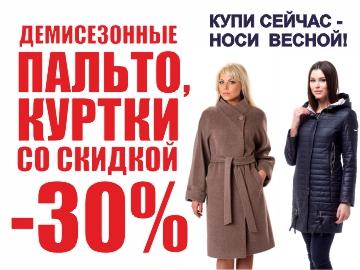 Скидка 30% на демисезонные пальто и куртки!