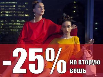 -25% на вторую вещь!