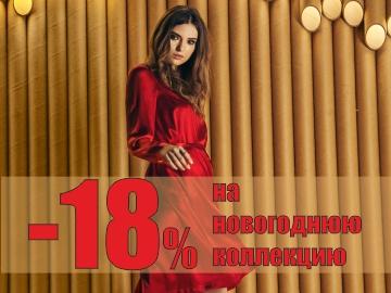-18% на новогоднюю коллекцию!