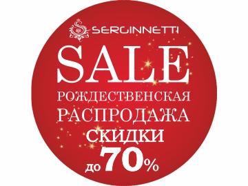 SALE! Рождественская распродажа в SERGINNETTI! Скидки до 70%!