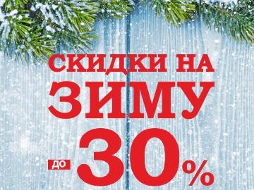 Скидки на зиму до -30%