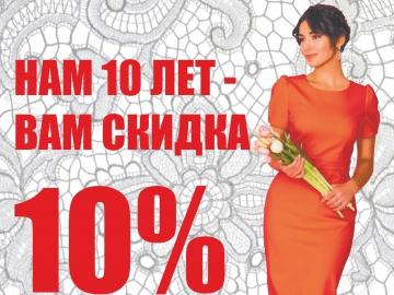 НАМ 10 ЛЕТ - ВАМ СКИДКА 10%!