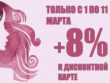 В честь 8 Марта! +8% к дисконтной карте!