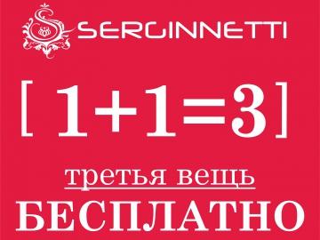 1+1=3! АКЦИЯ в фирменном магазине SERGINNETTI