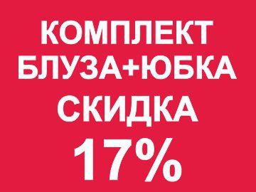КОМПЛЕКТ БЛУЗА + ЮБКА = СКИДКА 17%