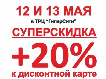 СУПЕРСКИДКА 20% к дисконтной карте