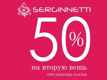 SERGINNETTI 50% на вторую вещь при покупке платья