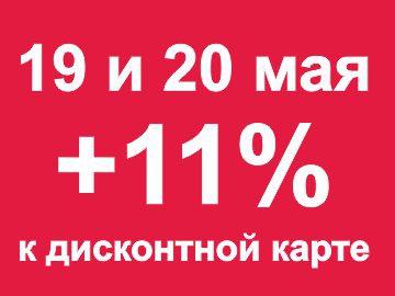 +11% к дисконтной карте